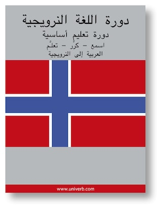 Norwegian Course (from Arabic)