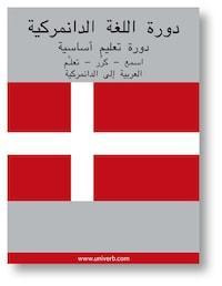 Danish Course (from Arabic)