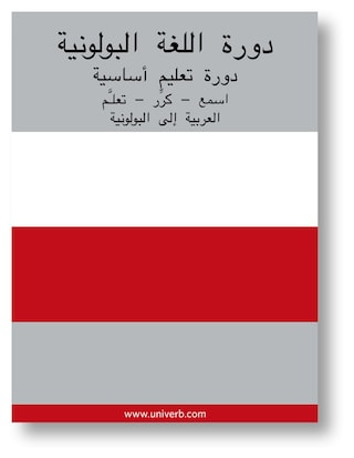 Polish Course (from Arabic)
