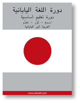 Japanese Course (from Arabic)