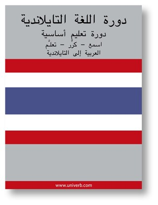 Thai Course (from Arabic)