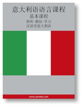 Italian Course (from Chinese)