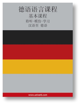 German Course (form Chinese)