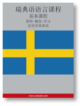 Swedish Course (from Chinese)