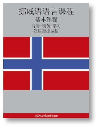 Norwegian Course (from Chinese)