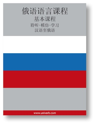 Russian Course (from Chinese)