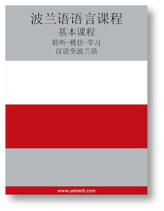 Polish Course (from Chinese)