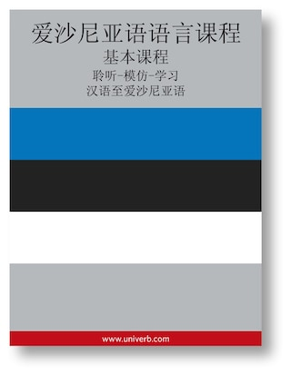 Estonian Course (from Chinese)
