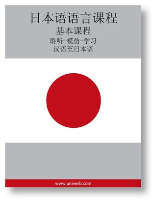 Japanese Course (from Chinese)