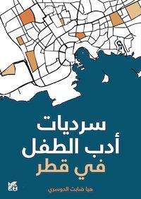 Narratives of Children's Literature in Qatar